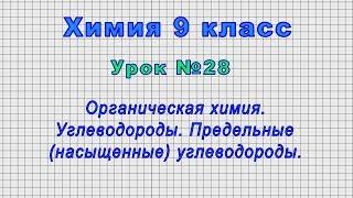 Химия 9 класс (Урок№28 - Органическая химия. Углеводороды. Предельные (насыщенные) углеводороды.)