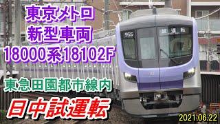 東京メトロ新型車両18000系18102F東急田園都市線内日中試運転 2021.06.22