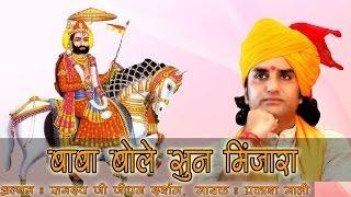 Babo Bole Sun Binjara | Non Stop Baba Ramdev Katha | Baba Ramdev Song