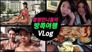 여자 둘의 방콕여행 Bangkok Vlogㅣ방콕 페닌슐…