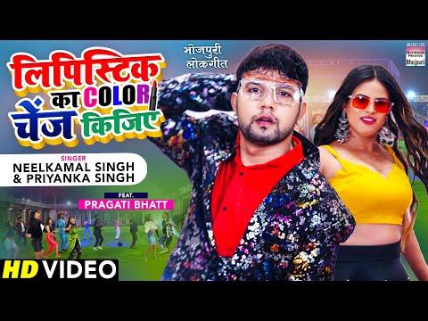 VIDEO   Lipistick Ka Color Change Kijiye #Neelkamal Singh, Pragati Bhatt   Priyanka Singh   2021