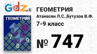 № 747 - Геометрия 7-9 класс Атанасян