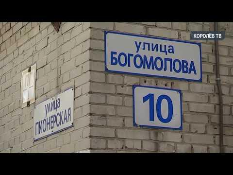 В Королёве открыли новый отдел судебных приставов на улице Богомолова, 10
