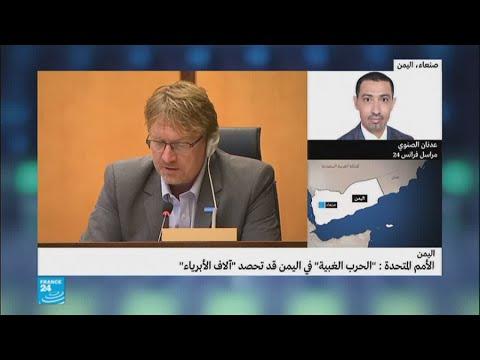 الأمم المتحدة: -الحرب الغبية- في اليمن قد تحصد -آلاف الأبرياء-  - 13:22-2017 / 11 / 17