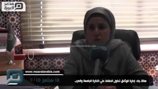 مصر العربية | هالة جاد: إدارة الوثائق تحاول الحفاظ علي ذاكرة الجامعة والعرب