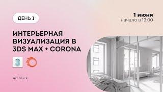 Интерьер в 3Ds Max Corona Renderer Часть 1