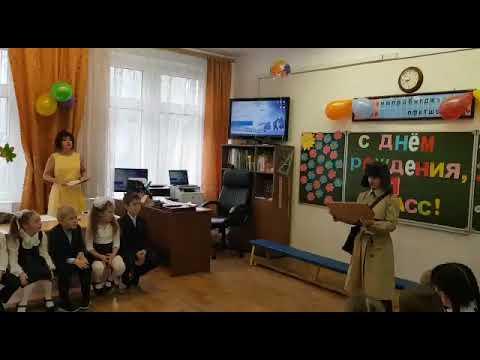 День рождения класса 1 И ШКОЛА 2128 Новокосино