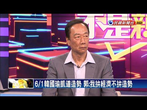 韓國瑜凱道造勢 郭:我拚經濟 朱:勞民傷財-民視新聞