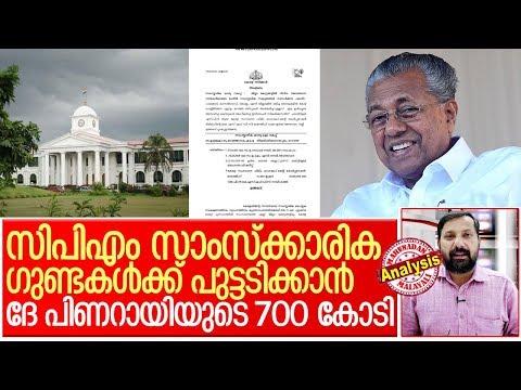 ഖജനാവ് കാലി..എങ്കിലും പുട്ടടിക്കാന് 700 കോടി I About pinarayi vijayan government