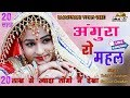 """अंगूरा रा रो महल"" | Twinkal Vaishnav HITS | विवाह गीत २०१७ | FULL HD BANNA GEET"