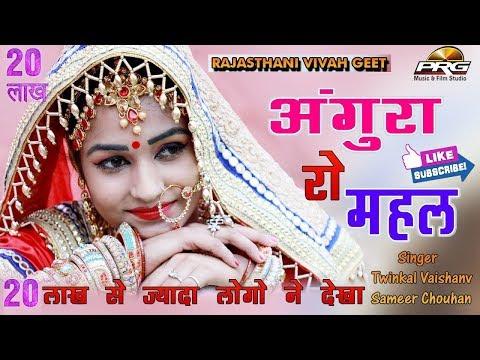 """अंगूरा रा रो महल"" | Twinkal Vaishnav HITS | विवाह गीत २०१७ | FULL HD BANNA GEET Mp3"
