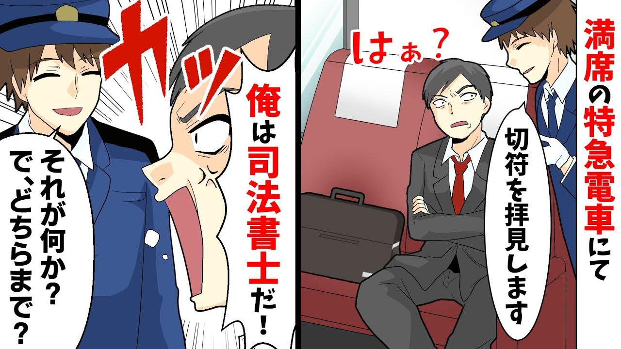 電車で車掌「切符を拝見します」オッサン「俺は司法書士だ!」車掌「それが何か?で、どちらまで?」→ 結果…