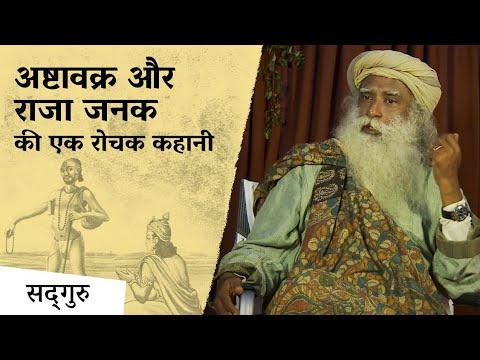 अष्टावक्र और राजा जनक की एक रोचक कहानी। Story of Ashtavakra & Janak in Hindi | Isha Sadhguru