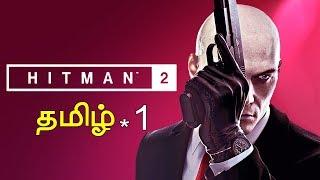 Hitman 2 2018 Part 1 Live Tamil Gaming