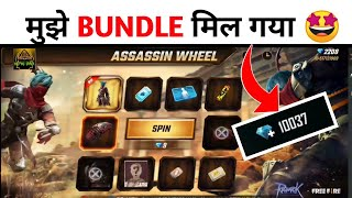 I GOT ASSASSIN CROSS BUNDLE FORM ASSASSIN WHELL |ASSASSIN WHELL EVENT