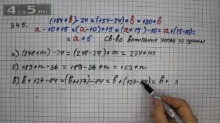 Упражнение 345. Математика 5 класс Виленкин Н.Я.