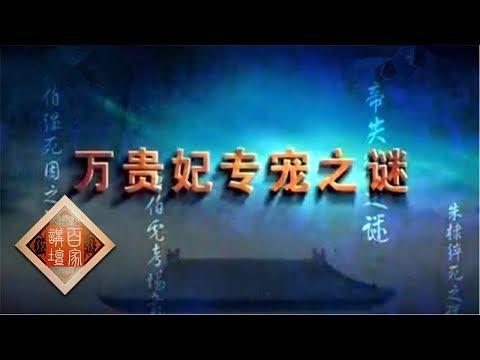 大明疑案(上部)18 万贵妃专宠谜  【百家讲坛 20150630 】