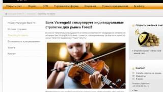 Varengold Bank Fx - Forex с надежным Европейским Банком.