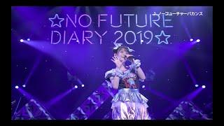 上坂すみれ「ノーフューチャーバカンス」(「上坂すみれのノーフューチャーダイアリー2019 LIVE Blu-ray」より)