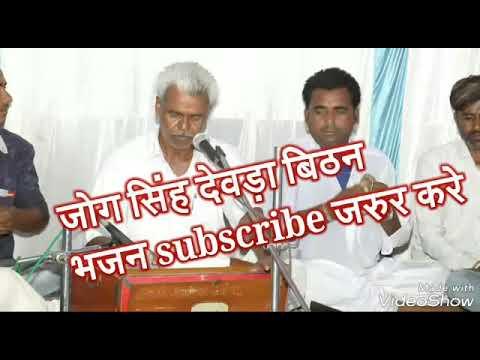 Desi bhajan Jog Singh dewda bethan