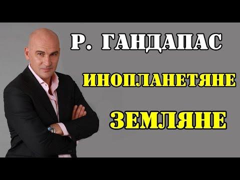 Радислав Гандапас Земляне Инопланетяне.  Мотивация для достижения поставленной цели