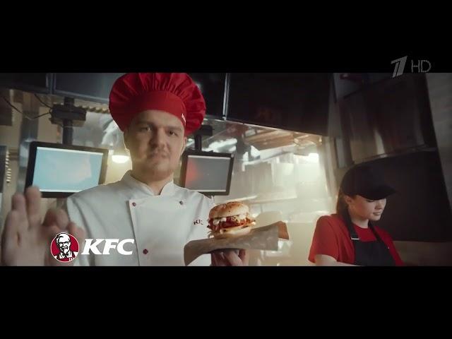 ПЕСНЯ ИЗ РЕКЛАМЫ KFC 2015 СКАЧАТЬ БЕСПЛАТНО