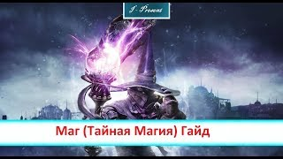 World of Warcraft легион - Маг (Тайная Магия) гайд