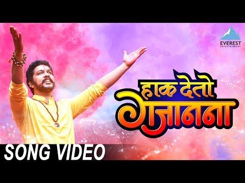 Hak Deto Gajanana Song Video   Marathi Ganpati Songs   Feat Suyash Tilak   Adarsh Shinde