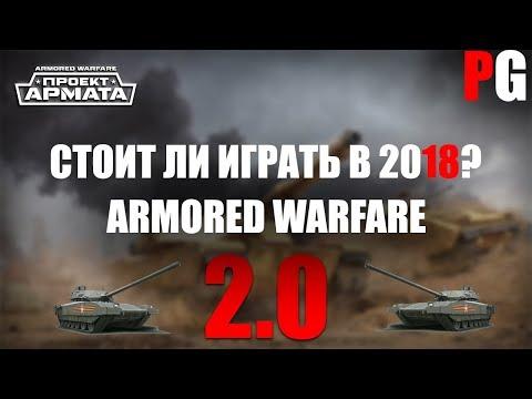 AW: ПРОЕКТ АРМАТА В 2018 / МНЕНИЕ-ОБЗОР / РэдГейм (18+)