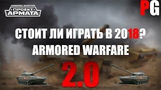 aW: ПРОЕКТ АРМАТА В 2018 / МНЕНИЕ-ОБЗОР / РэдГейм (18)