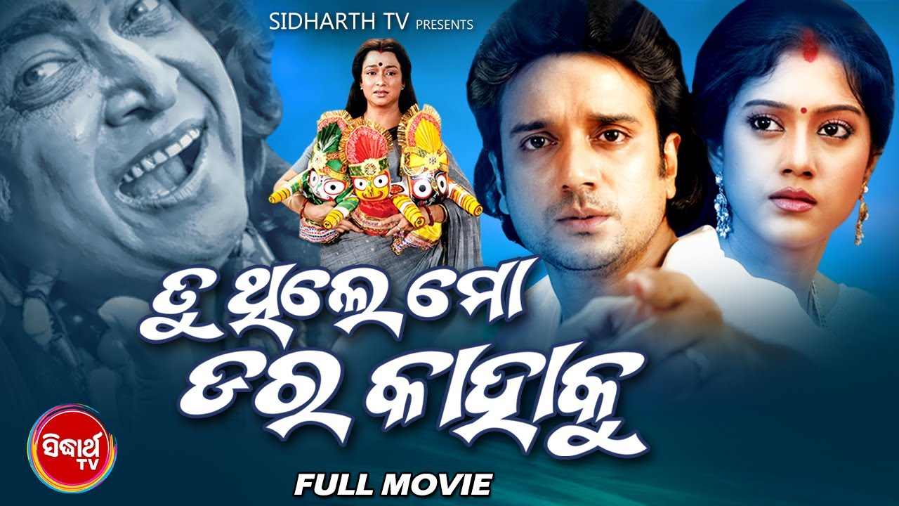 Download TU THILE MO DARA KAHAKU - Superhit Odia Full Movie HD | Buddhaditya, Barsha, Mahaswata | Sidharth TV