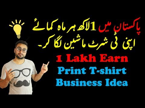 How to Start T-Shirt Or Cups Printing Business in Pakistan