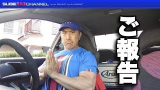 ご報告!私ごとではありますが、マリオ高野は新型SUBARU BRZを買いま○○!!