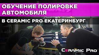 Обучение полировке автомобиля в Ceramic Pro Екатеринбург