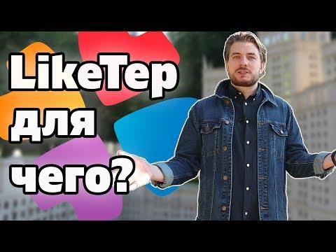 Зачем Вам LikeTep?