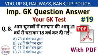 GK Questions and Answer #19 with PDF | General knowledge test in [ HINDI ] | for up vdo , up si