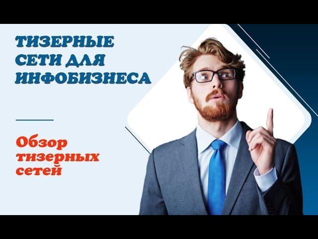 Тизерные сети для инфобизнеса на примере Adhub.ru