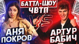 АНЯ ПОКРОВ vs АРТУР БАБИЧ | Баттл-шоу \