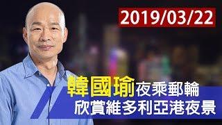 【完整公開】韓國瑜夜乘郵輪 欣賞香港維多利亞港夜景 thumbnail