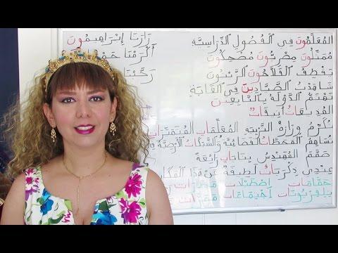 The Sound Plural in Arabic - Lesson 45