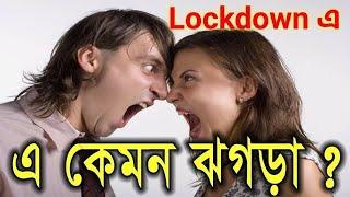 স্বামী স্ত্রীর চরম হাসির গ্রাম্য ঝগড়া║Husband VS Wife Funny Jokes Compilation║New Bangla Funny Video