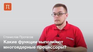 Параллельное программирование как образ мышления - Станислав Протасов