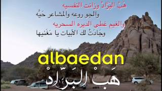هب البراد مع الكلمات