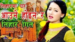 New Tihar Song  2074 |यो तिहारमा आउन पाउदिन _Ft. Aasha Khadka/Ramchandra Bohara | YOGSANA DIGITAL