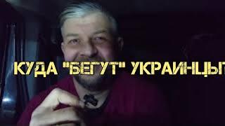 """Почему Украинцы """"БЕГУТ"""" из Украины?"""