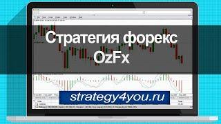 Стратегия форекс OzFx