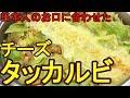 チーズタッカルビ(日本人好みの味に) #161 の動画、YouTube動画。