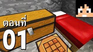 มายคราฟ 1.13.1: เอาชีวิตรอดในคืนแรก #1 | Minecraft เอาชีวิตรอดมายคราฟ