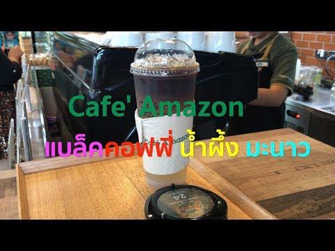กาแฟใส่มะนาว แบล็คคอฟฟี่ น้ำผึ้ง มะนาว Cafe' AMAZON