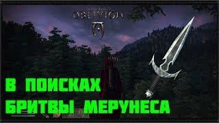 The Elder Scrolls IV: Oblivion Идем за бритвой Мерунеса